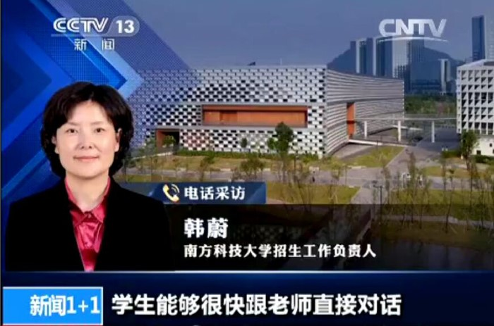 Han Wei@SUSTC interviewed by CCTV segment on News 1+1 SUSTC enrollment mode welcomed by the students and parents