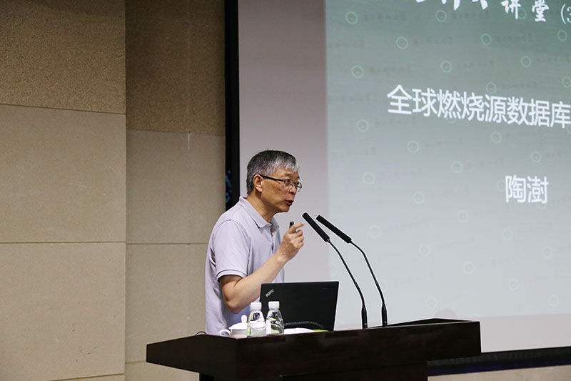 Academician Tao Shu interpreted the relationship of combustion source and atmospheric pollution at SUSTC lecture