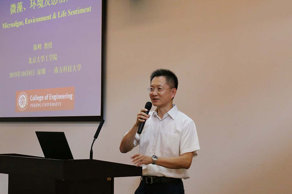 """School of Environmental Science and Engineering opens """"Nanshan Distinguished Lecture on the Environment"""", and Professor Chen Feng Gave A Lecture on Microalgae, Environment and Life Sentiment"""