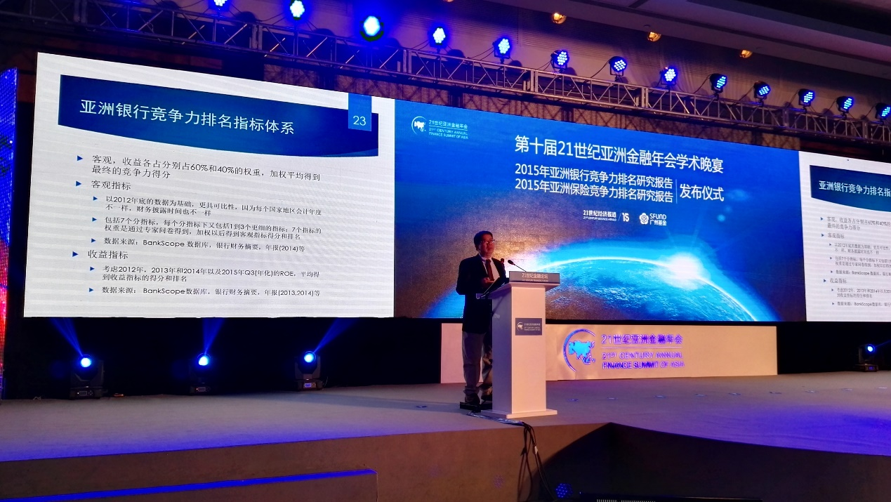 SUSTC's Prof. He Jia attends 21st Century Annual Finance Summit of Asia, delivers Asia Bank Competitiveness Research Report