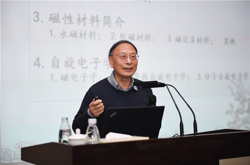 Academician Du Youwei Gives Lecture on Magnetism and Magnetic Materials in SUSTC