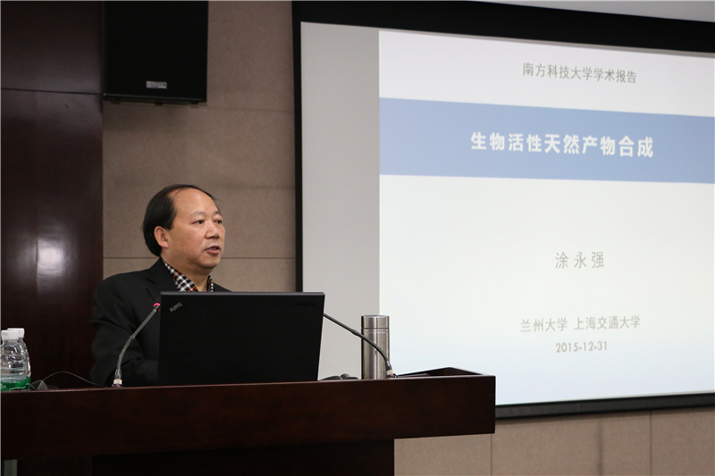 Academician Tu Yongqiang gives lecture on total synthesis of the bioactive natural compounds