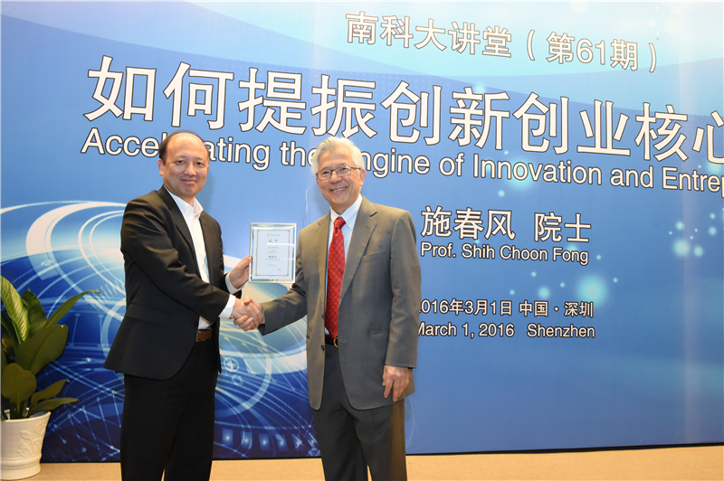 Famous Educator & Academician Shih Choon Fong Visits SUSTech and Lectures on Accelerating Engine of Innovation and Entrepreneurship