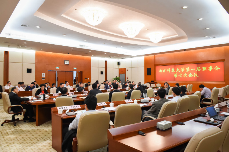SUSTech Convened 7th Meeting of 1st Board of Trustees, Passing Work Reports and Recruiting Wang Duoxiang As the Vice President, Expansion