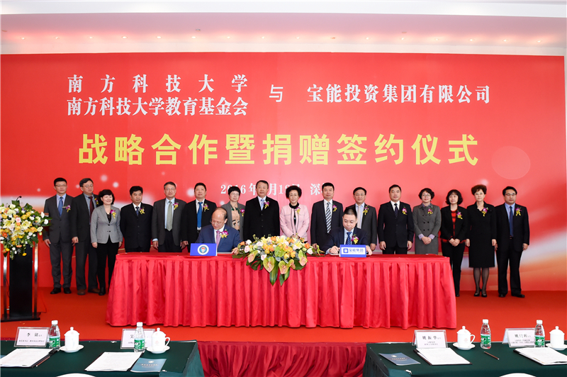 SUSTech Signs Strategic Partnership Agreement with Baoneng Group