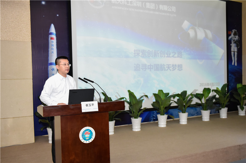 """Zhiren College Aerospace Lectures"" open, entrepreneur Cui Yuping makes impressive presentation"