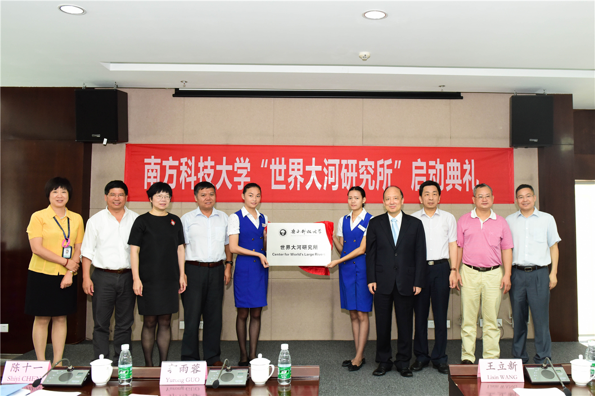 """SUSTech-PKU """"World River Institute"""" Officially Launched"""