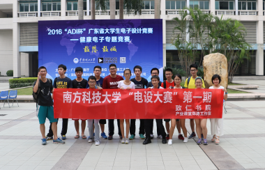 SUSTech Teams Win 1 Gold, 3 Silver and 1 Bronze Medals in Guangdong Undergraduate Electronic Design Contest
