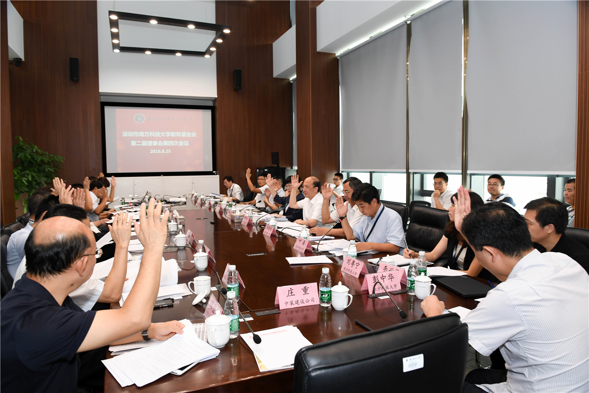 The Fourth Session of Second Education Foundation Council Was Held