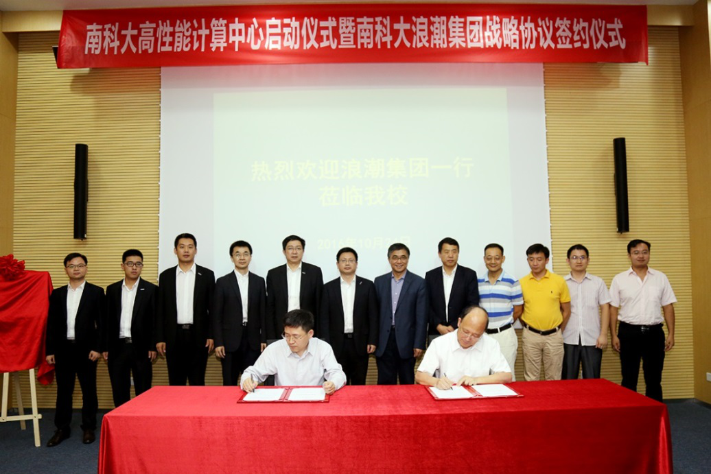 SUSTech Signs a Strategic Cooperation Agreement with Inspur To Create High Performance Computing Cloud Platform Together