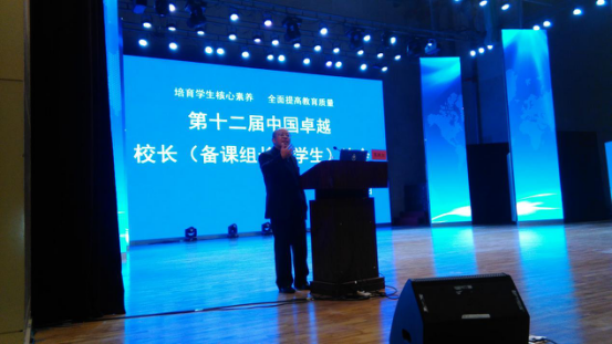 Professor Chen Yuehong Made a Theme Report at the Summit of Outstanding Presidents of Secondary Schools in China