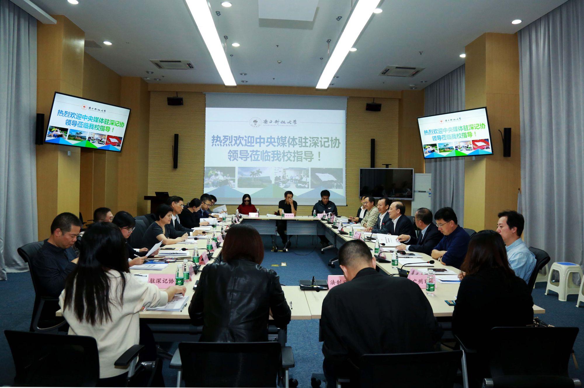 Journalists of central media in Shenzhen visit SUSTech