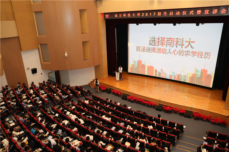 SUSTech 2017 Undergraduate Admission Kick-off Ceremony & Presentation held at SZMS