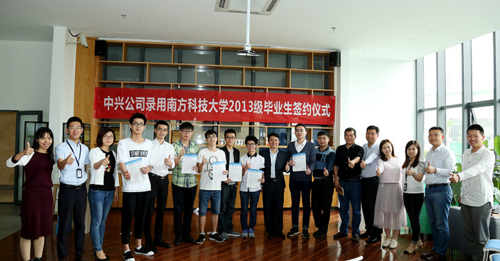 ZTE Holds Signing Ceremony at SUSTech, Recruits 7 undergraduates on the spot