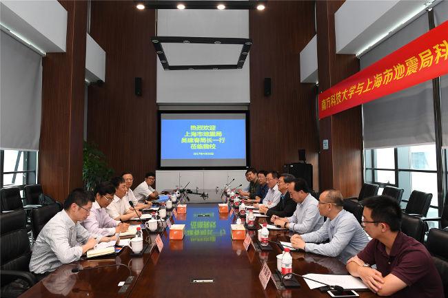 SUSTech and Shanghai Seismological Bureau Sign Strategic Cooperation Agreement