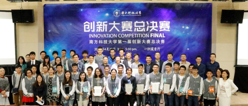 SUSTech's First Innovation Contest Showcases Numerous New Projects