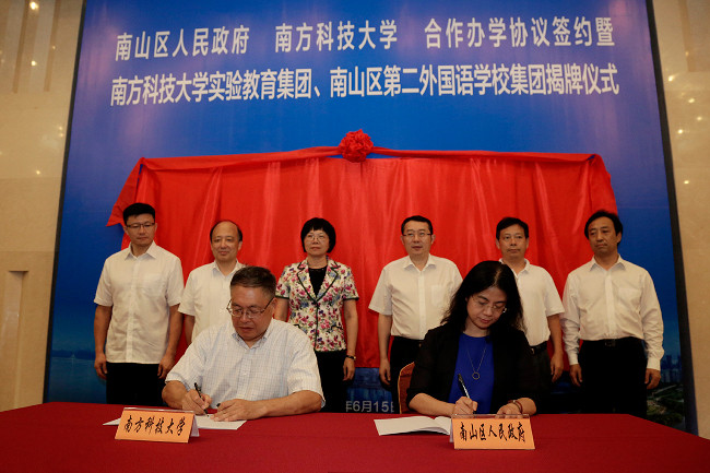 SUSTech Experimental Education group was established with Nanshan District Government