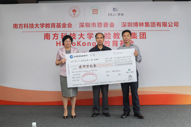 SUSTech Education Foundation Granted 20 million yuan by Broad Link Group to set up HelloKongzi Education Fund