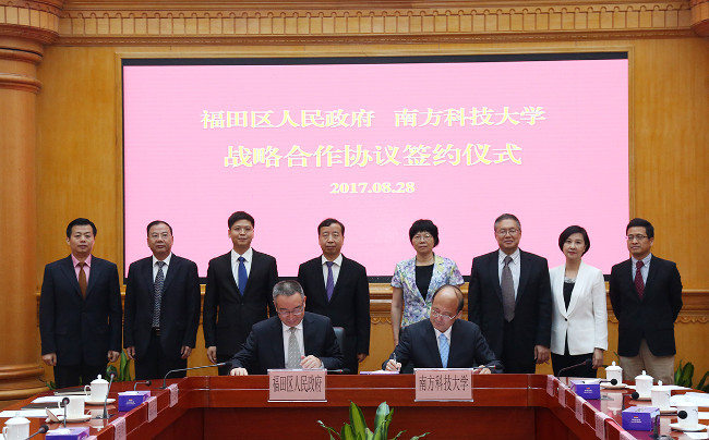SUSTech and Futian District Government Sign Strategic Cooperation Agreement