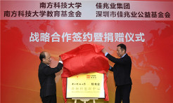Kaisa Group signs strategic cooperation agreement with SUSTech and donates 20 million yuan