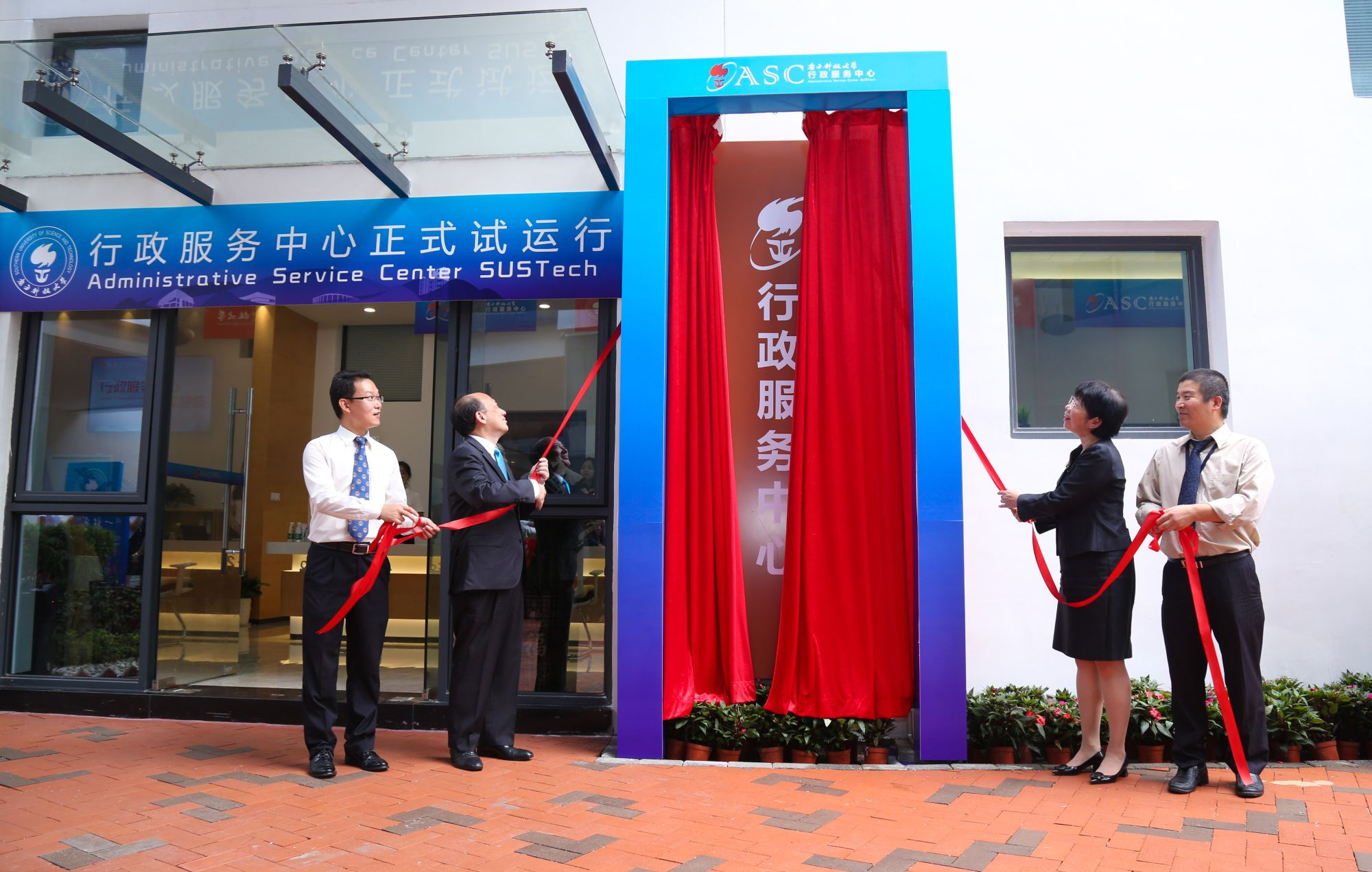 """SUSTech Unveils New """"One-Stop"""" Administrative Service Center"""