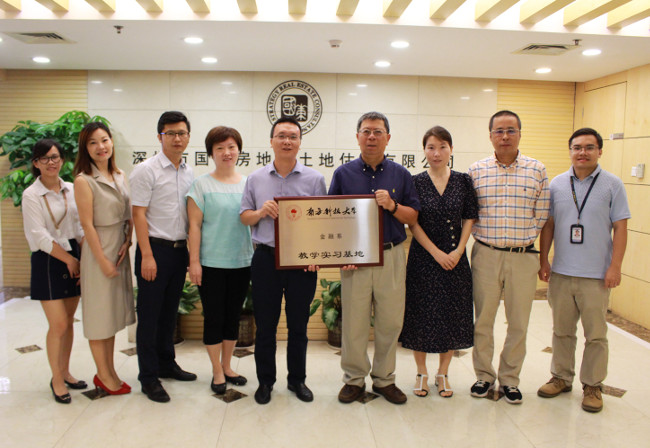 SUSTech Finance Department and Shenzhen Great Strategy Real Estate LTD sign strategic partnership