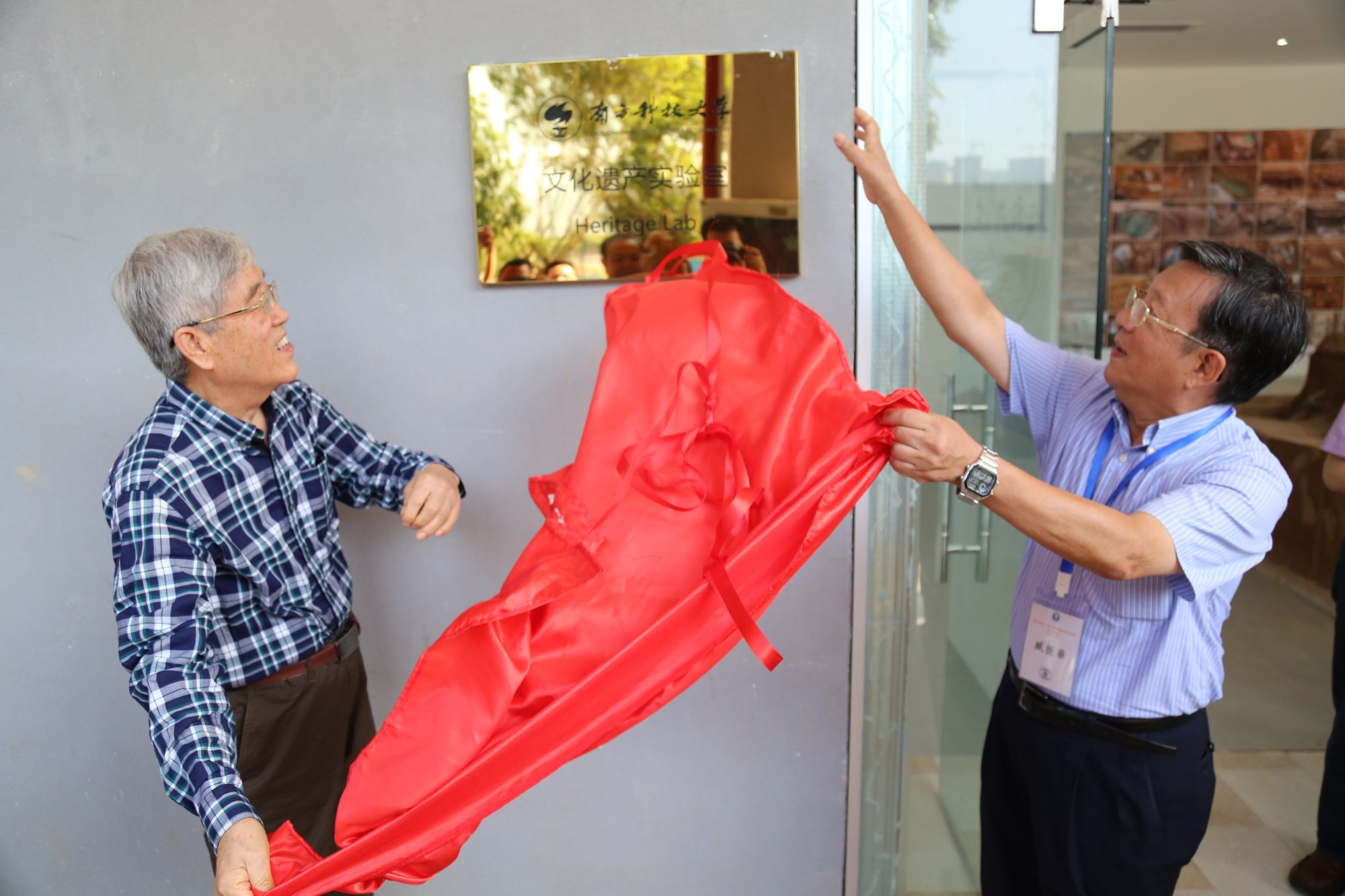 SUSTech Cultural Heritage Laboratory Inauguration ceremony held