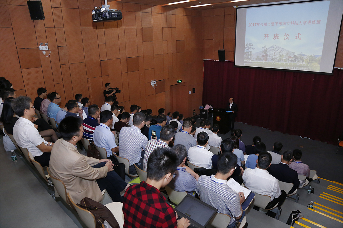 Taizhou city government officials attend training at SUSTech campus
