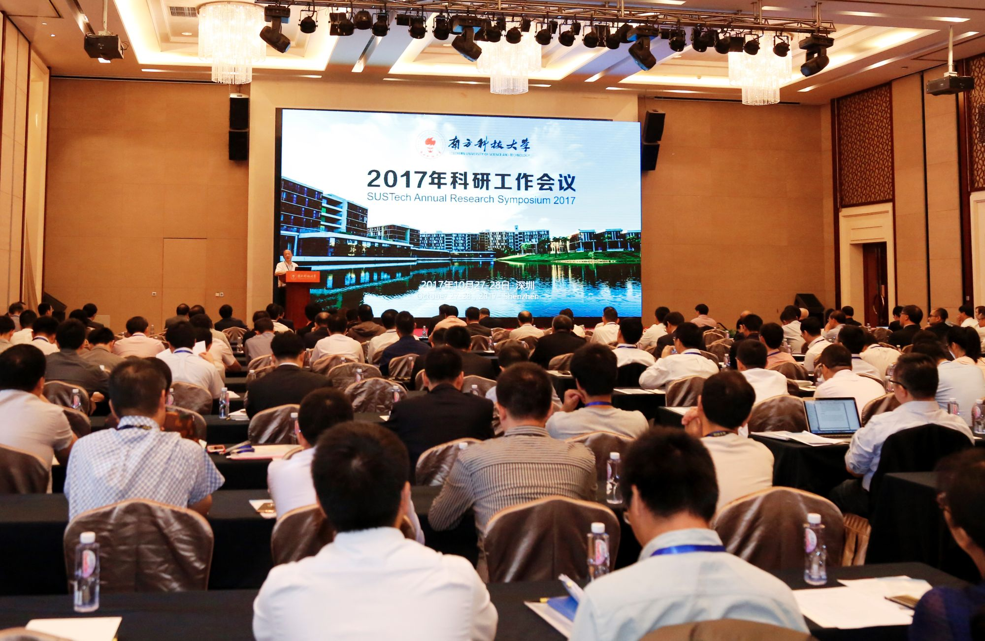 SUSTech Annual Research Symposium 2017 held