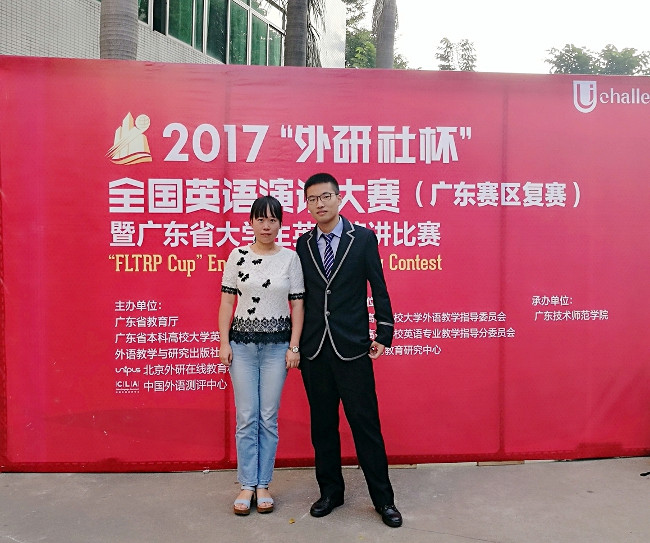 """SUSTech Freshman Wins the Excellence Award at the Guangdong Semi-final of the 2017 """"FLTRP Cup"""" National English Speech Contest"""