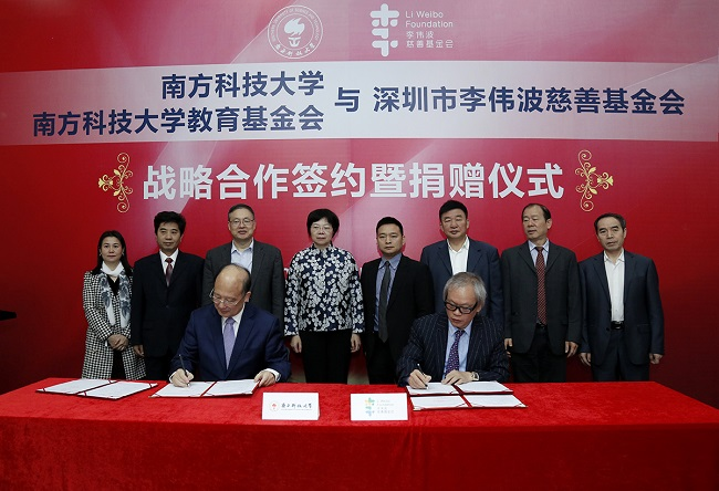 SUSTech signs Strategic Cooperation Agreement with Li Weibo Charitable Foundation, receives 30 Million Yuan donation
