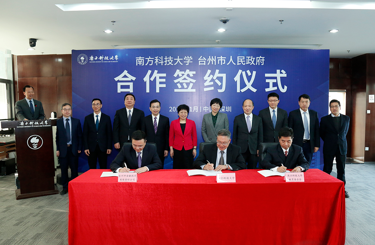 SUSTech and Taizhou City Work Together to Enhance Education and Innovation