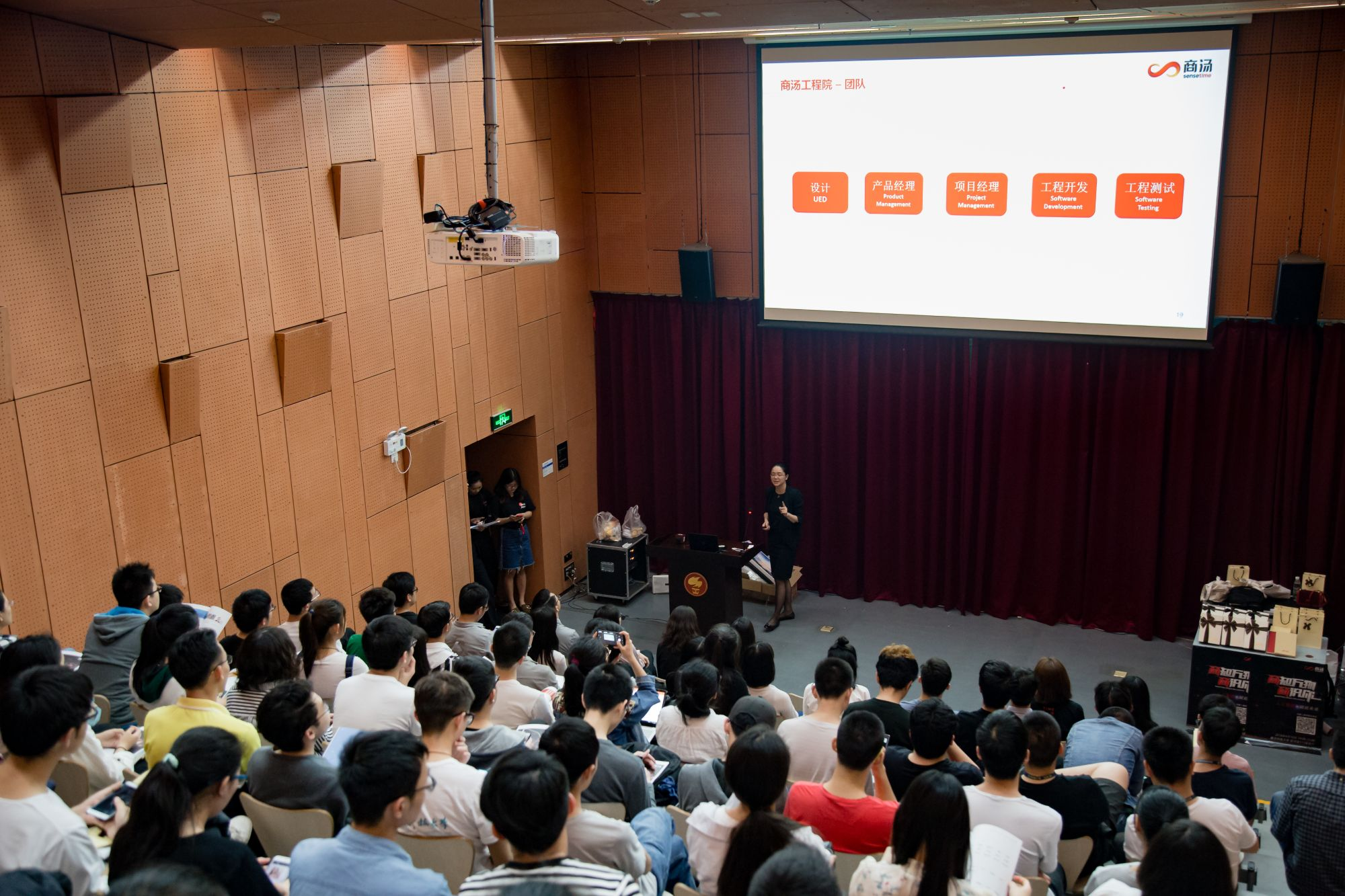 Sensetime Technologies Hosts AI-Themed Sharing Session