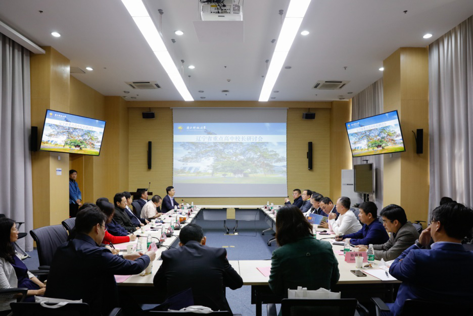 Liaoning Principals Share Ideas to Strengthen Communication with SUSTech