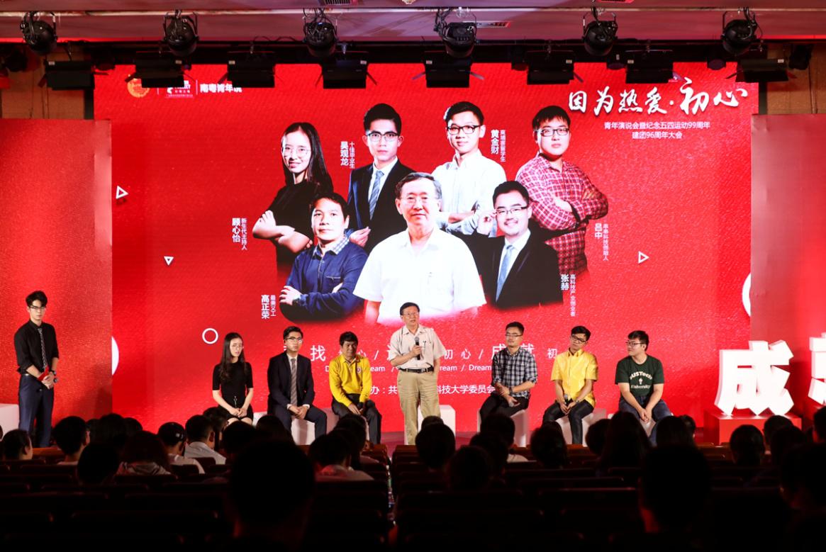 SUSTech celebrates National Youth Day