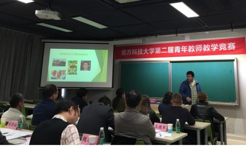 SUSTech holds Second Teaching Competition of Young Teachers, Chen Yimao and Matthew Jellick Win Grand Prize