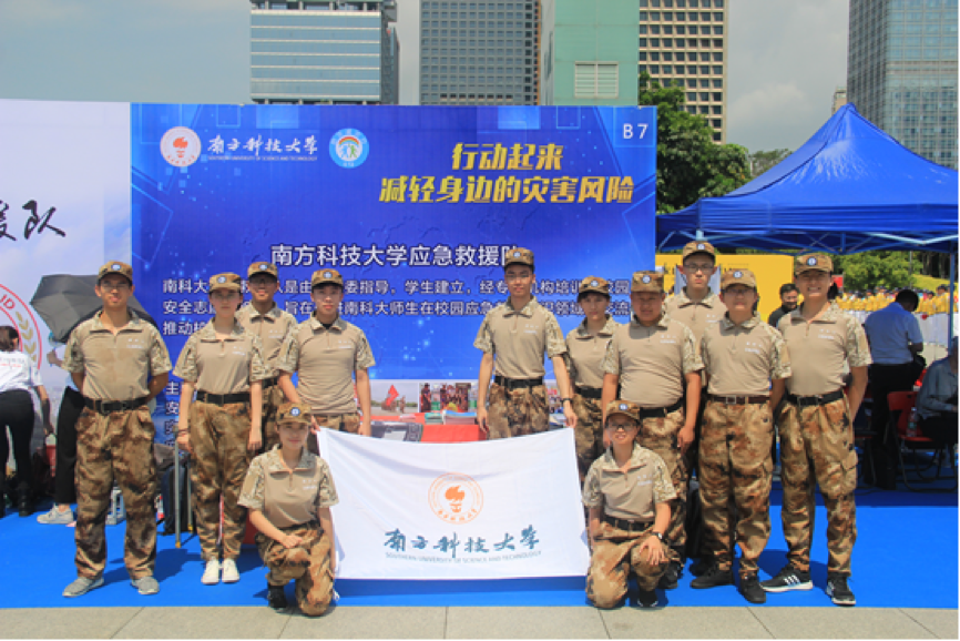 SUSTech Emergency Response & Rescue Team Participated in Disaster Prevention & Mitigation Activities