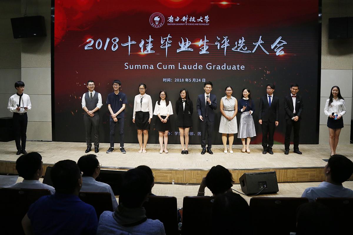 Summa Cum Laude Graduates Award Ceremony Held at SUSTech