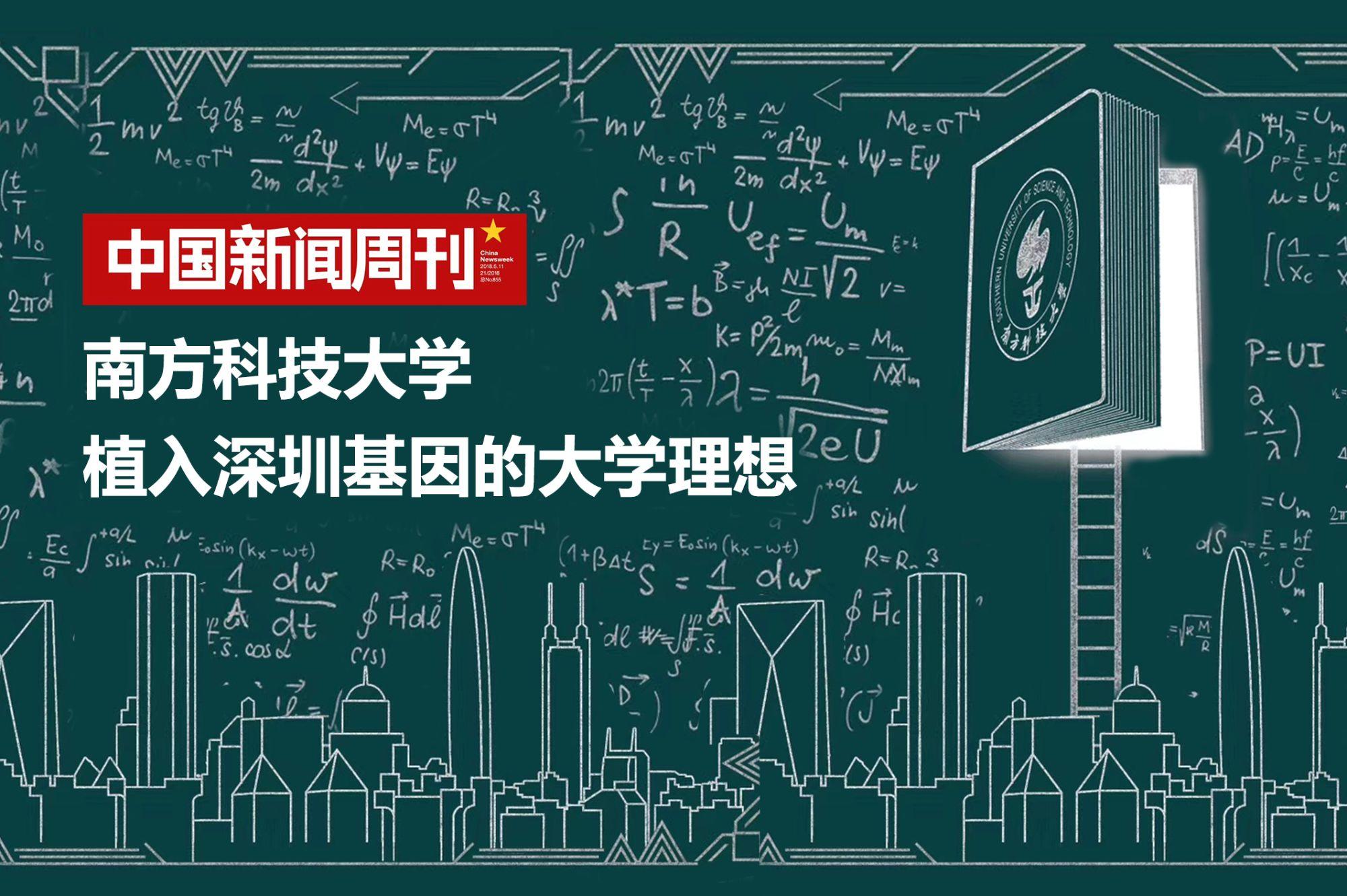 China Newsweek: SUSTech, a University with Shenzhen's Innovative Spirit