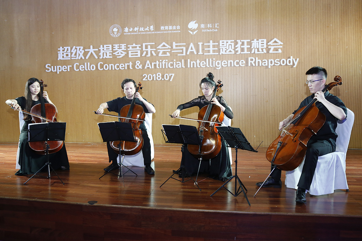 Super Cello Concert & Artificial Intelligence Rhapsody Held at SUSTech