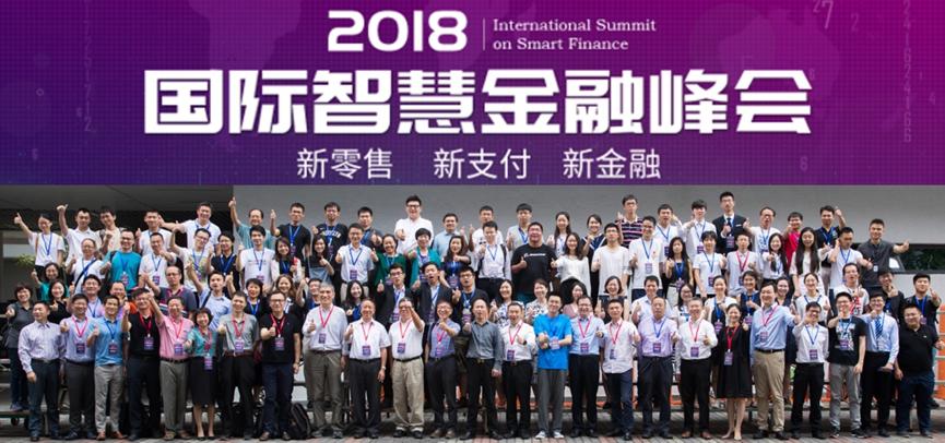 Department of Finance Hosts International Summit on Smart Finance