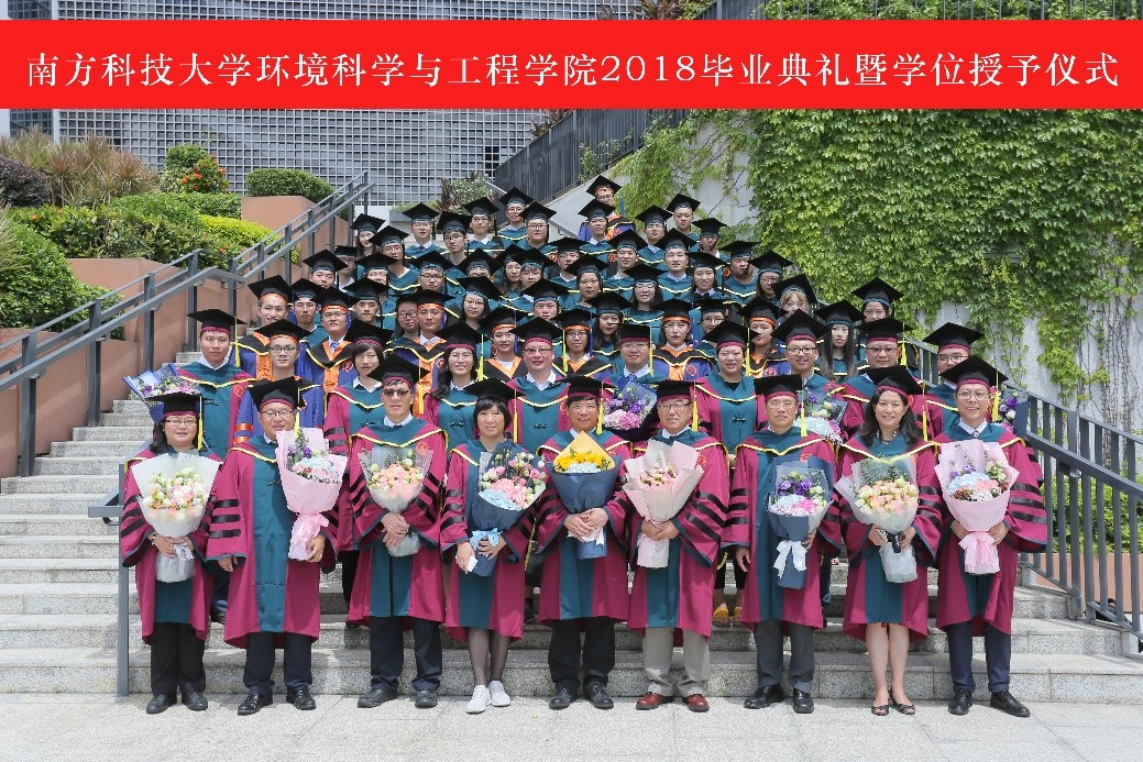 School of Environmental Science and Engineering Held 2018 Commencement Ceremony