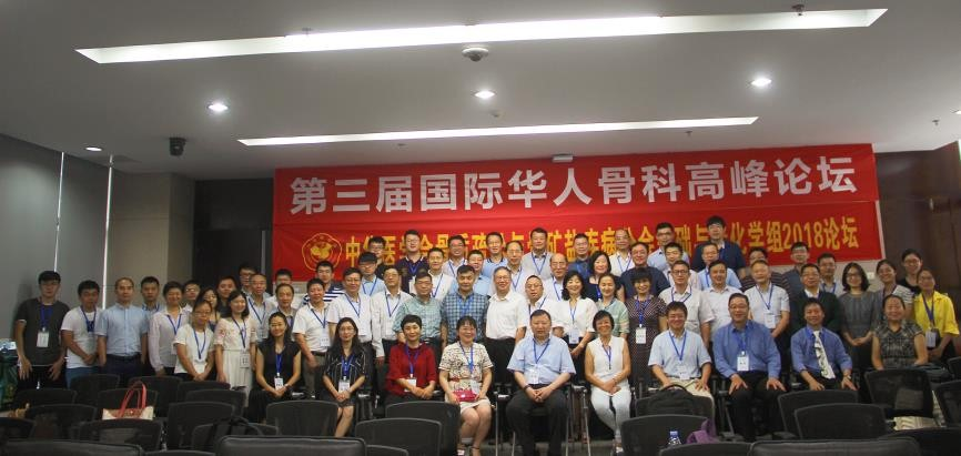 Third Overseas Chinese Orthopedics Summit Forum Held at SUSTech