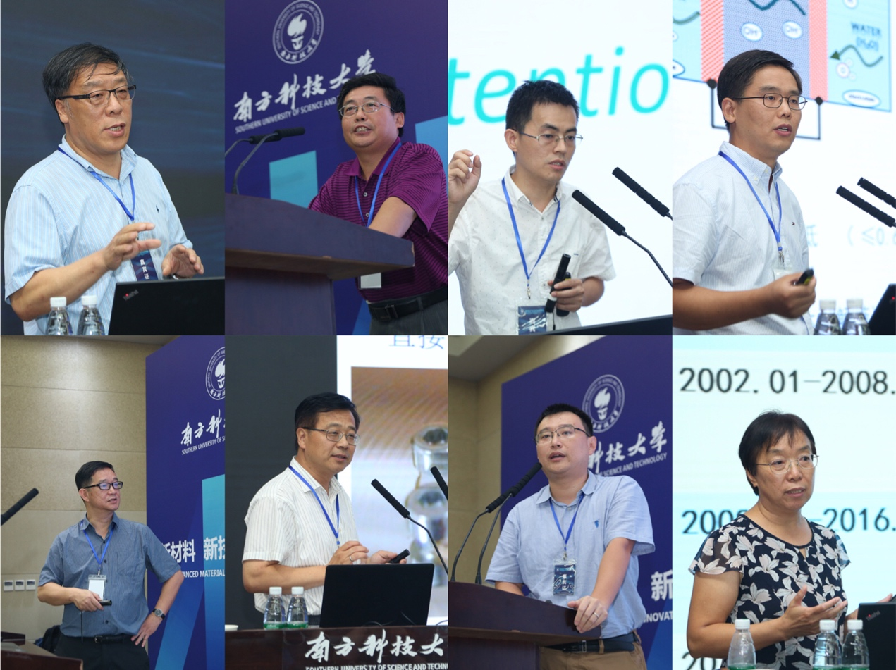 2018 Annual Conference on New Materials Industry and Technology