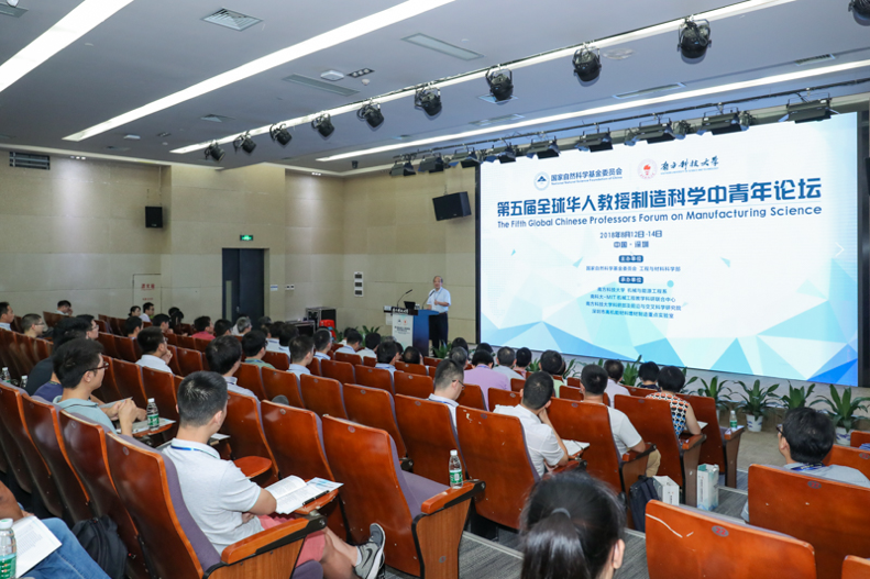 5th Global Chinese Professors Forum on Manufacturing Science Held at SUSTech