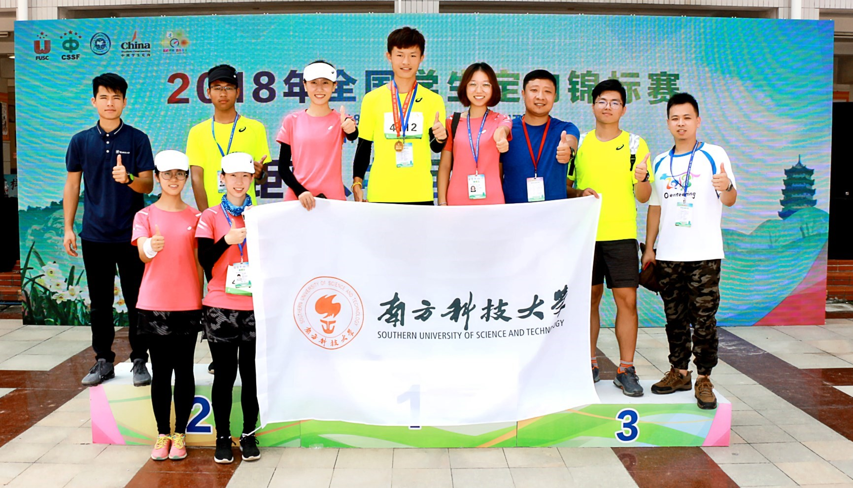 SUSTech Students Win 2018 National Student Orienteering Championships