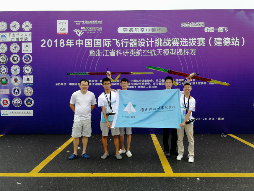 SUSTech Aeronautics Club Succeeds in National Design Challenge