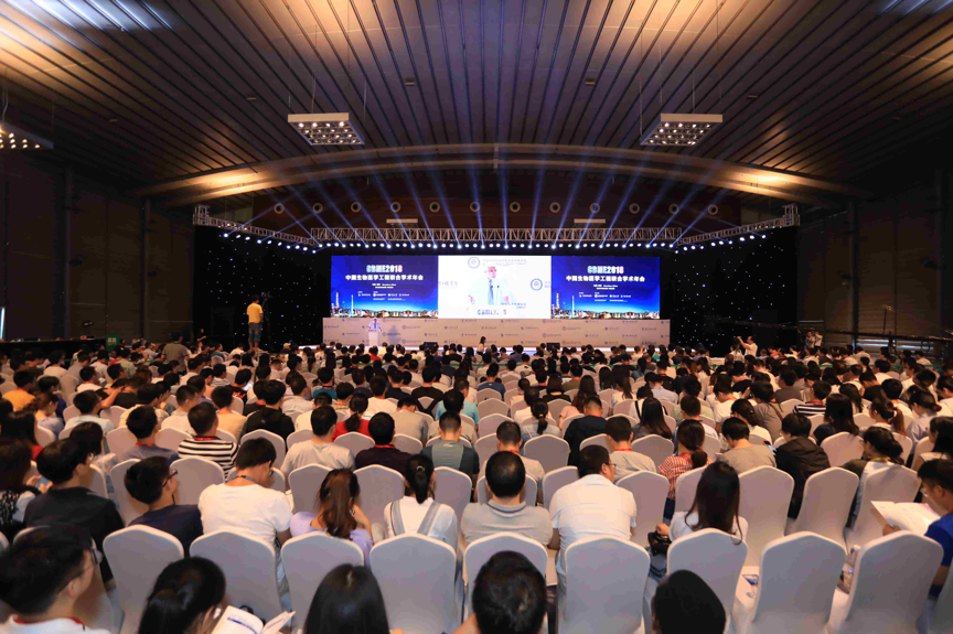 SUSTech Hosted First China Biomedical Engineering Joint Academic Annual Meeting