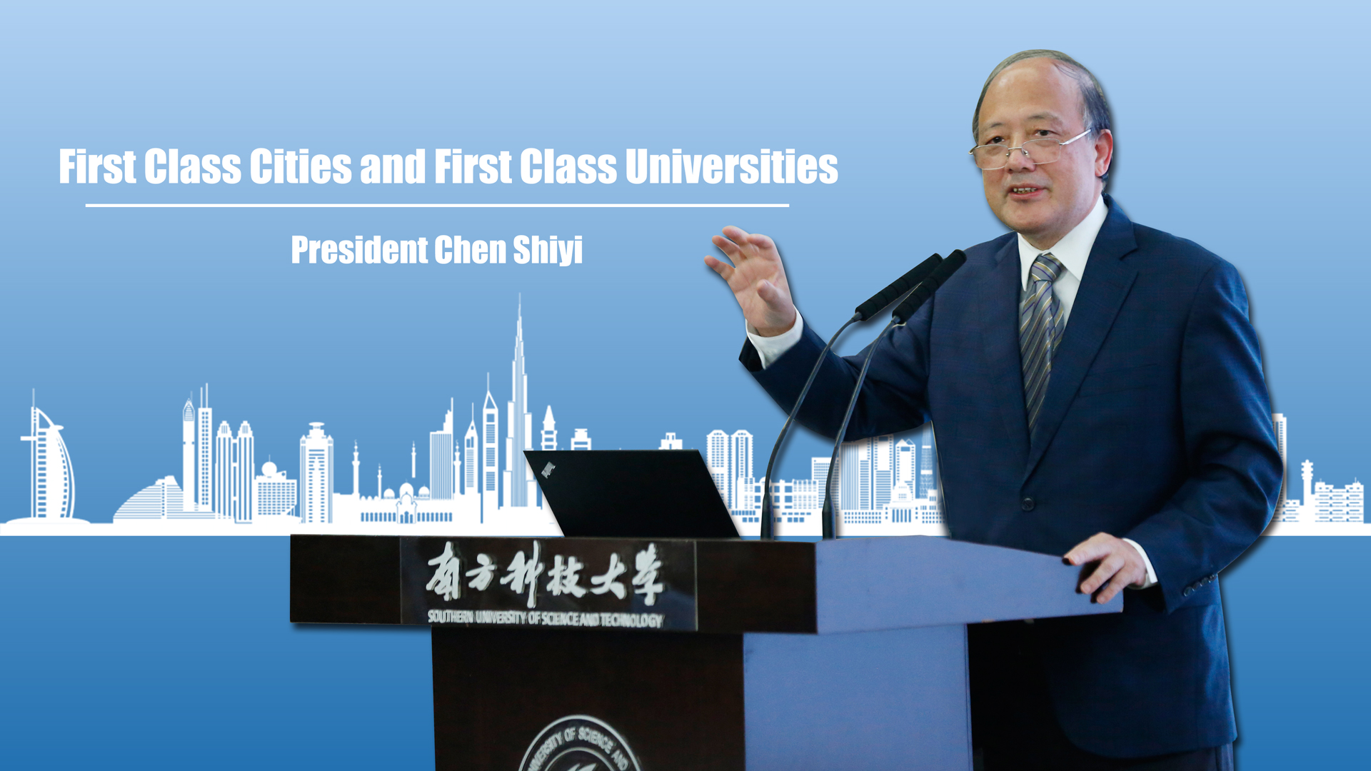 "President Chen Shiyi Speaks On ""First-Class Cities and First-Class Universities"""