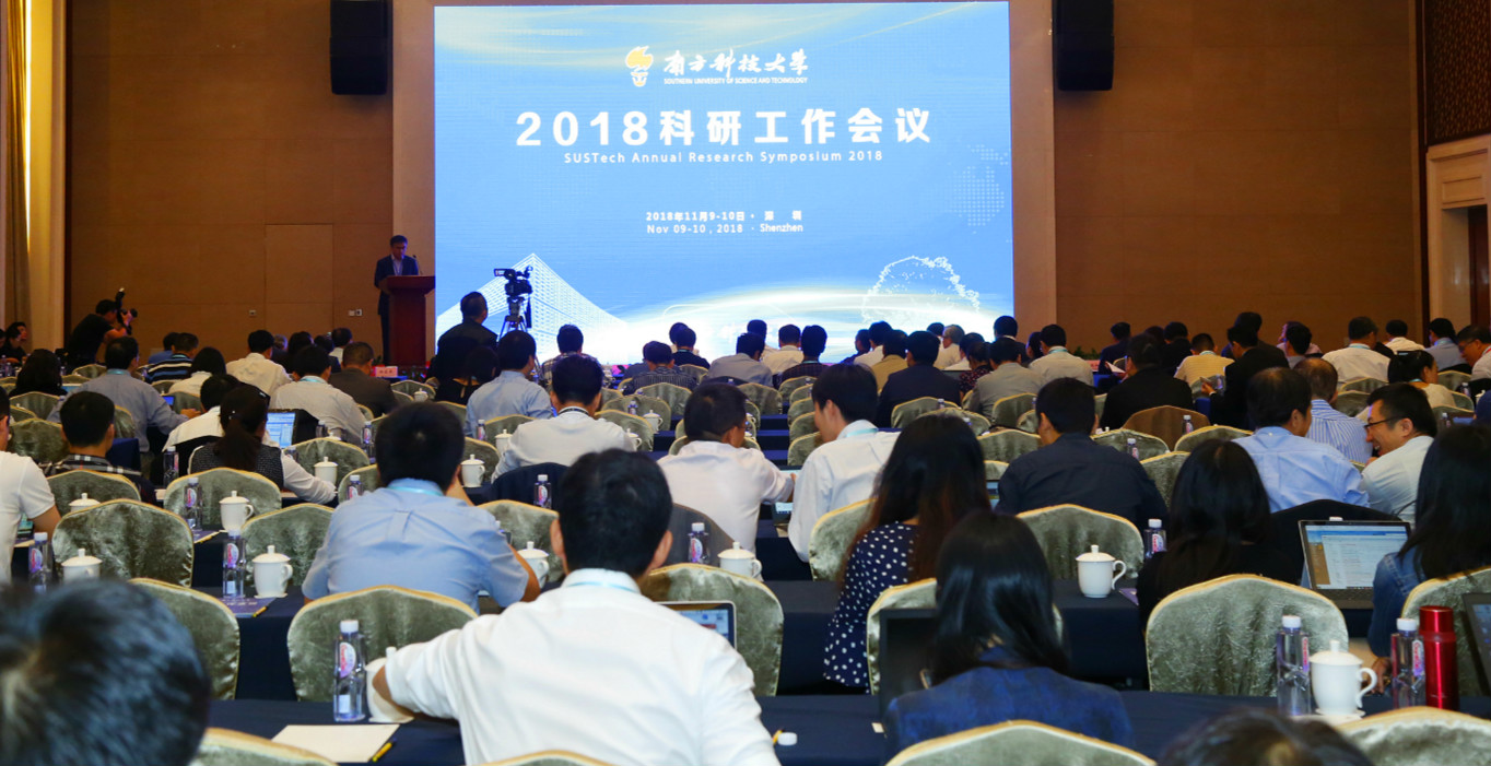 SUSTech Holds Annual Research Symposium 2018